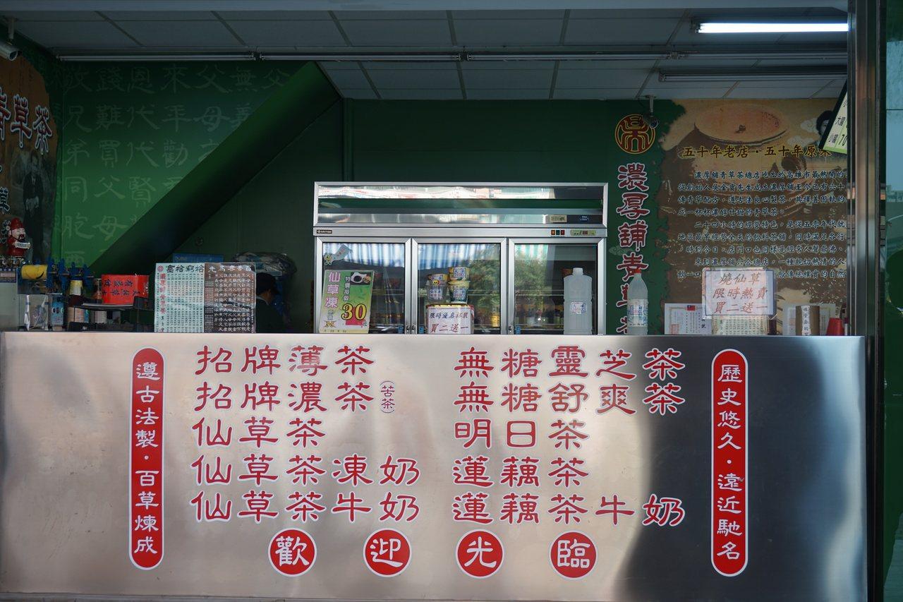 濃厚鋪青草茶 圖/木馬文化 提供