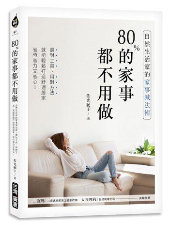 《80%的家事都不用做》 (原書名:家事は8割捨てていい) 圖/台灣廣廈 提供