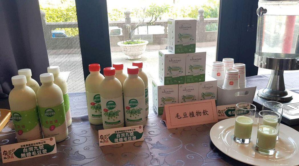 毛豆衍生出許多相關產品,有廠商研發出毛豆豆漿,近來高雄農業改良場甚至研發出「毛豆...