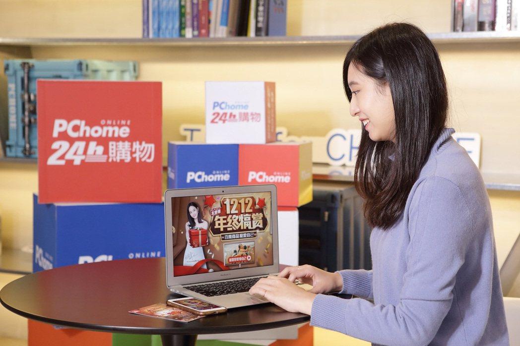 今年底最後一場購物節,各大電商推出優惠搶客。圖/PChome 24h購物提供