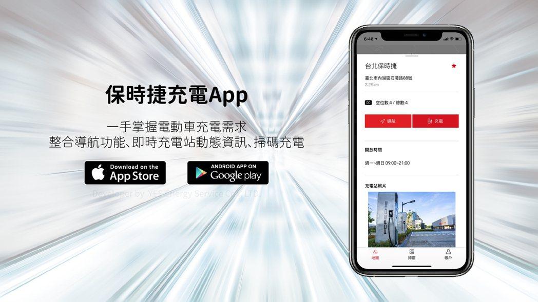 「YES!來電」成為Porsche Taiwan充電服務夥伴,打造「保時捷充電」...