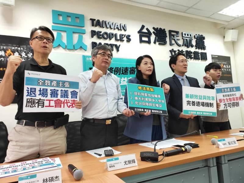 台灣民眾黨立委高虹安(中)、張其祿(右2)今天舉行記者會,呼籲私校退場條例盡速修法。記者徐偉真/攝影