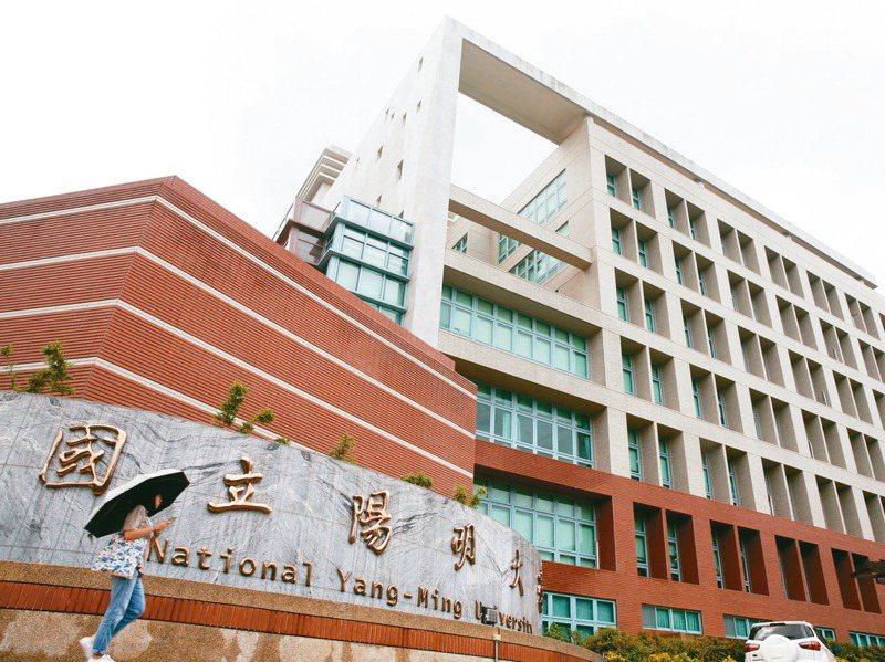 陽明大學與交通大學預計明年2月合併,反對和支持的雙方在報紙頭版登廣告隔空交火。圖/聯合報系資料照片