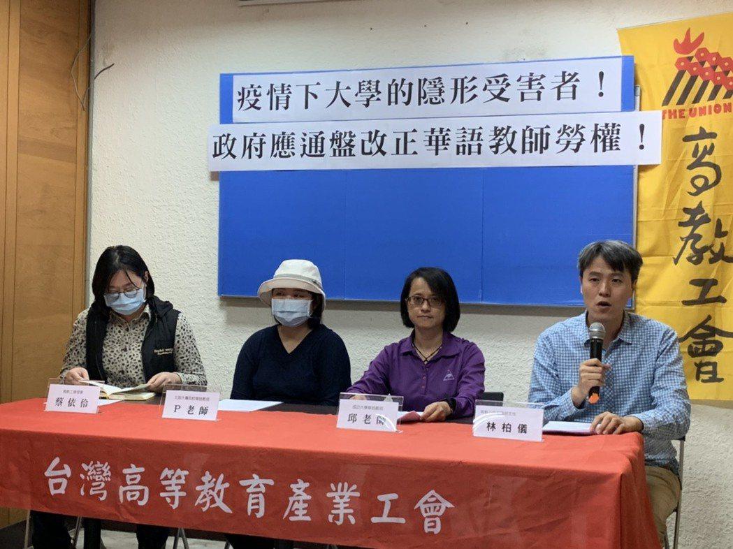 高等教育產業工會今率2位華語中心教師召開記者會,控訴華語教師被大學當成免洗會,是...