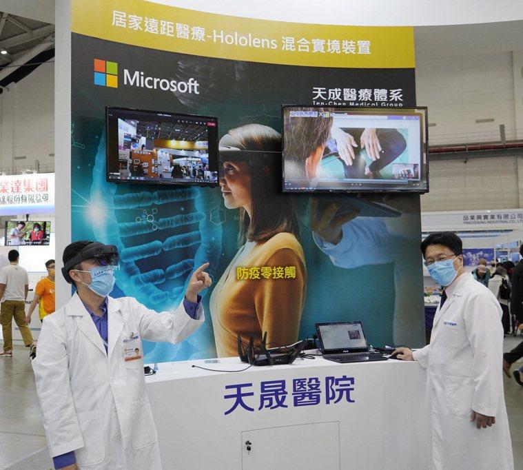 醫療科技展現正展出天成醫療體系與微軟合作引進的HoloLens2,目前用於天晟醫...