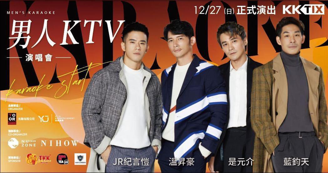 集結是元介,溫昇豪,藍鈞天,Jr紀言愷的男人KTV演唱會,27日演出。圖/好朋友