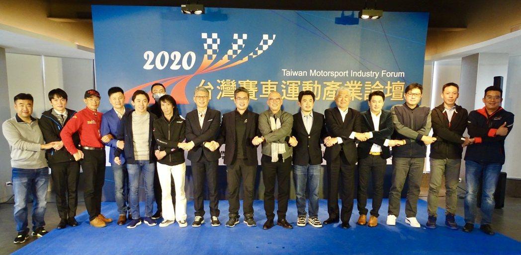 「2020台灣賽車運動產業論壇」今天在麗寶賽道登場。麗寶提供