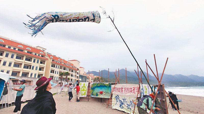 在地20位藝術家和環保團體昨在美麗灣海灘發起「全民藝起拆」的公民論壇,希望拆除建物恢復自然海岸。圖/盧姓讀者提供