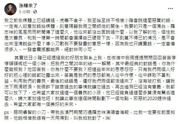 孫德榮臉書發文。圖/擷自臉書