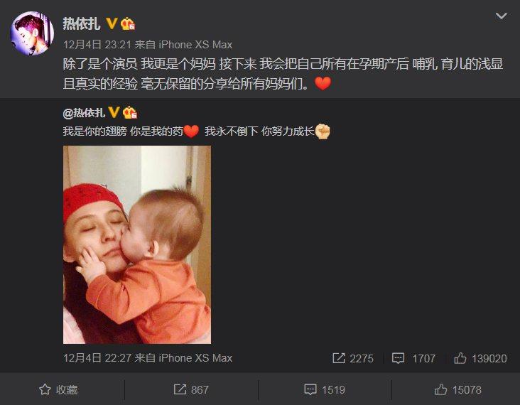 女星熱依扎(圖)宣布已產子消息。圖/擷自weibo。