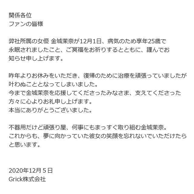 日本女星金城茉奈於12月1日病逝。圖/擷自IG
