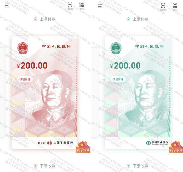 深圳數位人民幣紅包截圖。圖:中新網