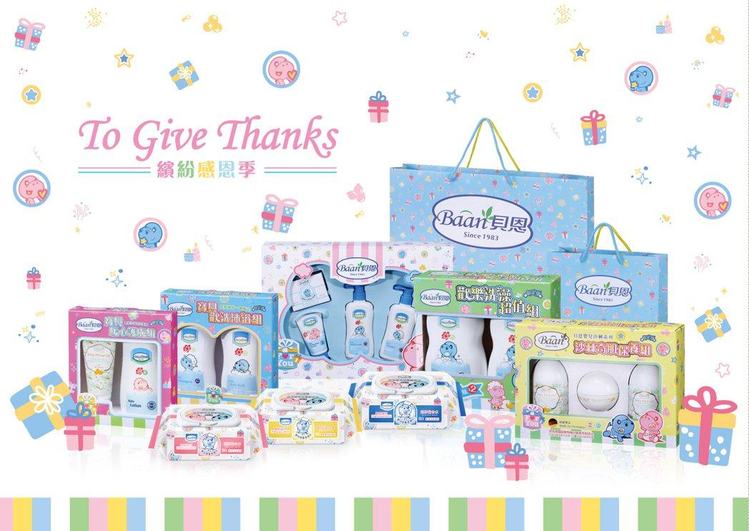 貝恩今年加碼推出多款「聖誕禮盒組」,繽紛限定的節慶包裝滿載喜樂氛圍。 圖/貝恩提...