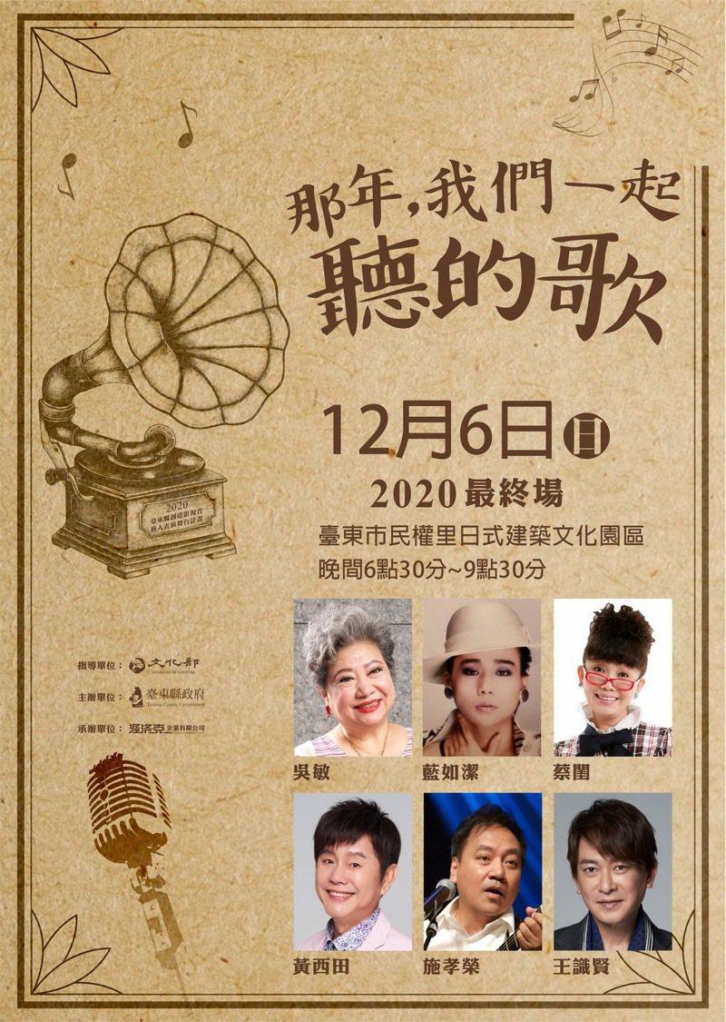 台東縣「那年,我們一起聽的歌」2020最終回演唱會明晚登場。圖/文化處提供
