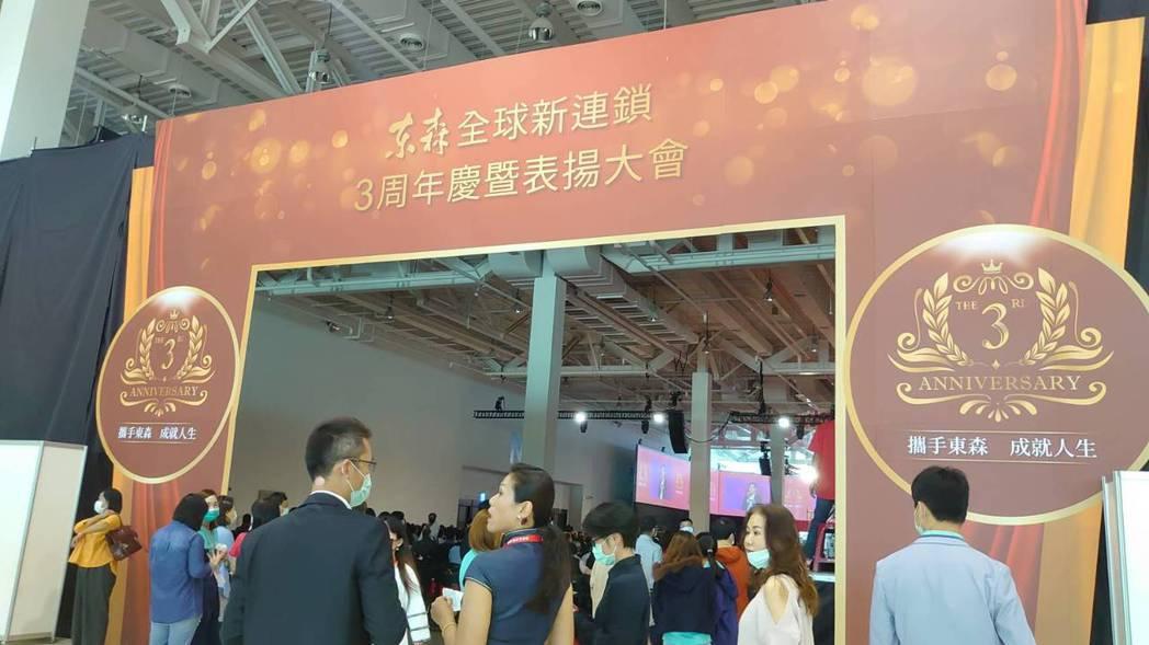 東森總裁王令麟投資的東森直銷(東森全球新連鎖)今(5)日在高雄展覽館舉辦「攜手東...