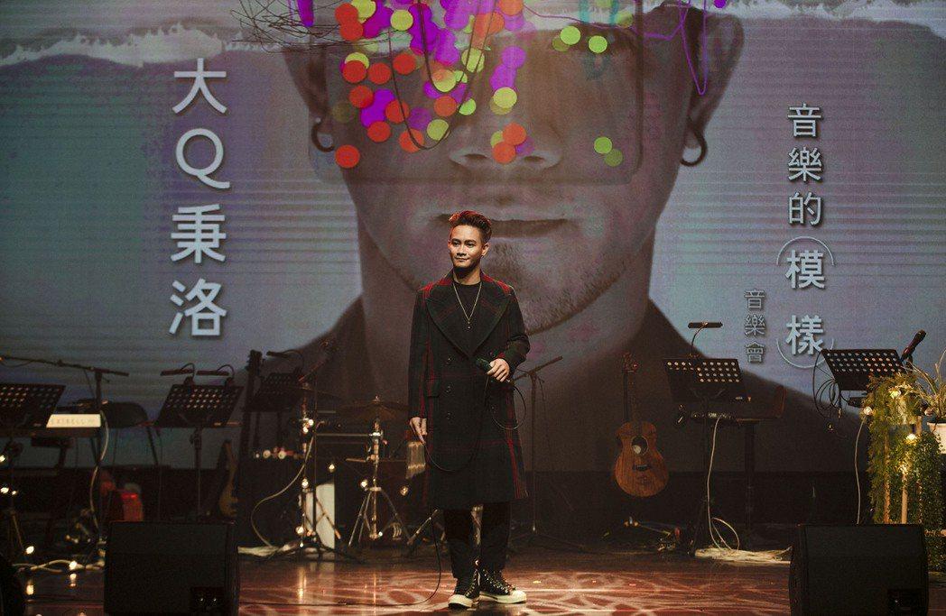 大Q秉洛(吳忠明)舉辦演唱會。圖/众悅娛樂提供