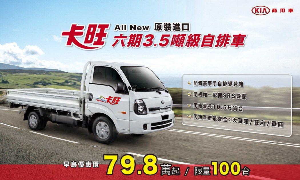 KIA商用車卡旺六期原裝進口自排車於正式展開預售,預售價79.8萬起。 圖/嘉樂...