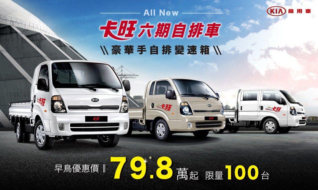 全新KIA卡旺六期進口自排車提供單廂、大單廂、雙廂車型選擇,單廂車型擁有同級最長...