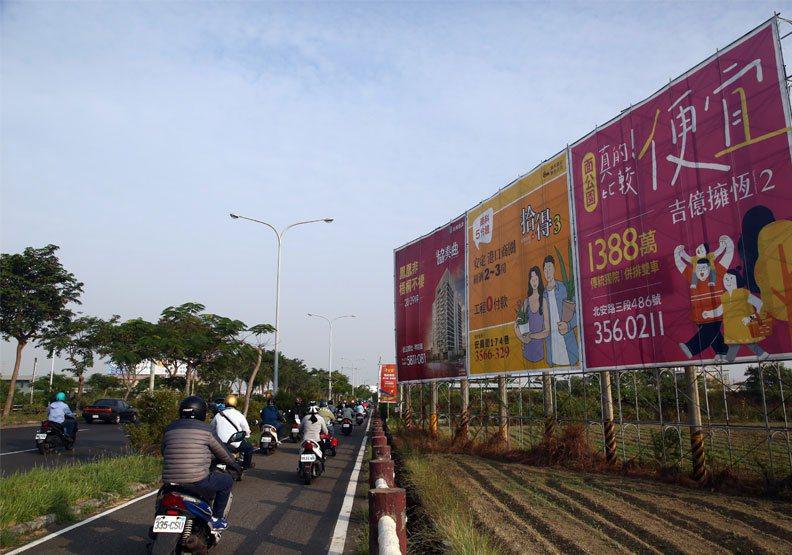 圖/南科附近的房地產廣告。陳之俊攝
