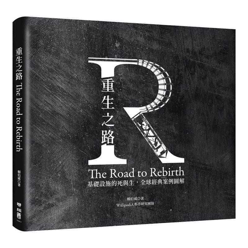 圖、文/聯經出版 《重生之路:基礎設施的死與生,全球經典案例圖解》