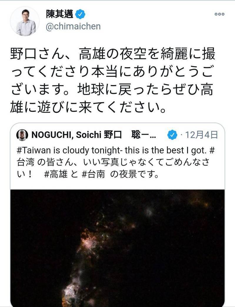 日太空人野口聰一拍下「高雄和台南夜景照」,高雄市長陳其邁在推特發文,歡迎野口來高雄玩。圖/取自陳其邁推特