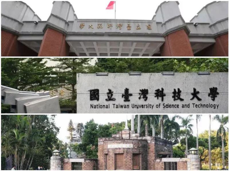台灣大學、台灣師範大學、台灣科技大學三校組成的台灣大學系統,這學期試將學期縮短為16周。本報資料照片