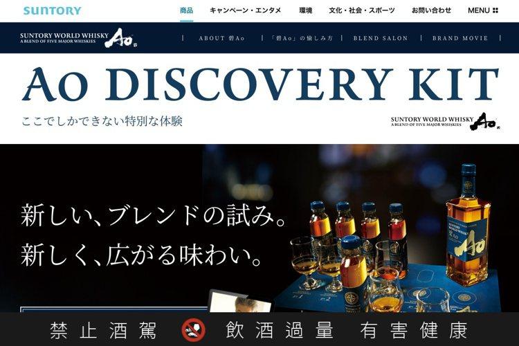 日本Suntory推出調和威士忌「碧(AO)套餐」。圖/摘自Suntory官網。...