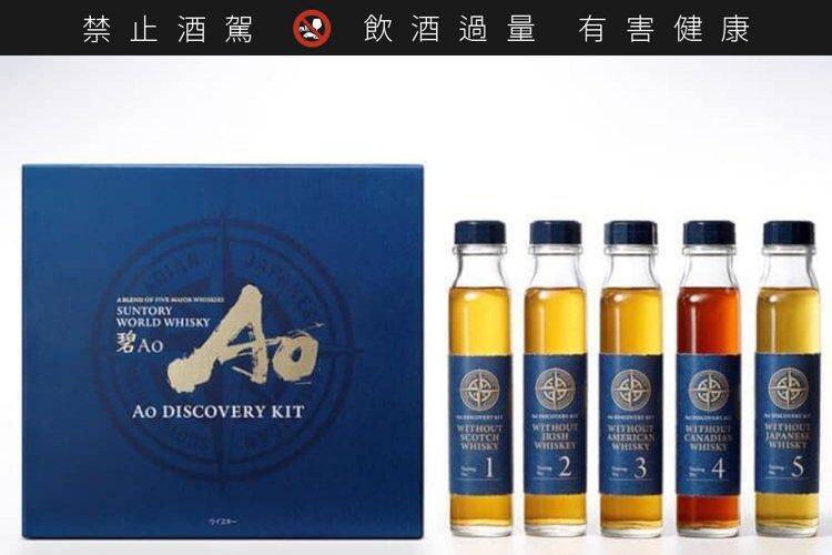 內含5小瓶190毫升的構成「碧」的世界五大產區威士忌。圖/摘自Suntory官網...