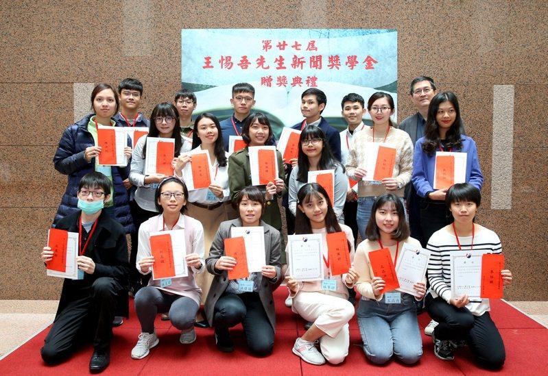 第27屆王惕吾先生新聞獎學金今舉行贈獎典禮,共18名學生接受贈獎,包括10名研究所學生和8名大學生,每人獲獎狀和獎金2萬元。記者余承翰/攝影