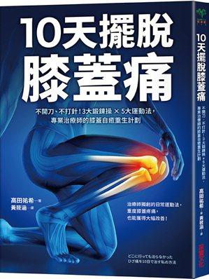 .書名:10天擺脫膝蓋痛.作者:高田祐希 .譯者:黃筱涵.出版社:...