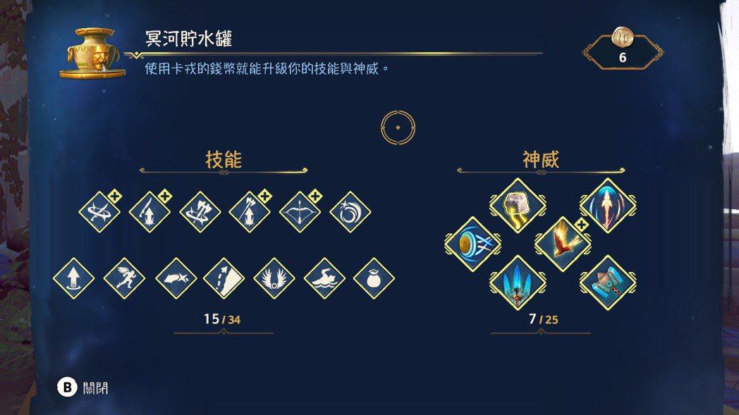 技能以及神威都可以透過任務獲得的「卡戎的錢幣」來升級