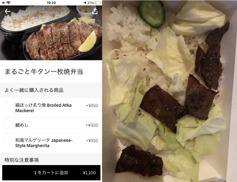 日本一位網友用Uber點牛舌便當,結果送來的成品明顯與預覽照片不符,引起許多網友的質疑。圖擷取自twitter