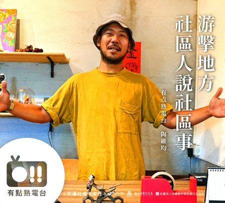 陶維均用游擊電台的形式,行走在台北與花蓮之間。 圖/豐田移創所提供