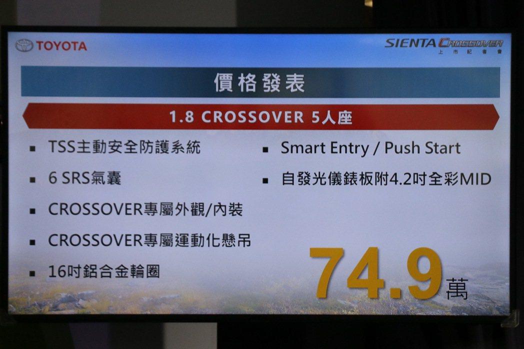 SIENTNA 1.8 CROSSOVER 5人座售價74.9萬。 記者陳威任/...