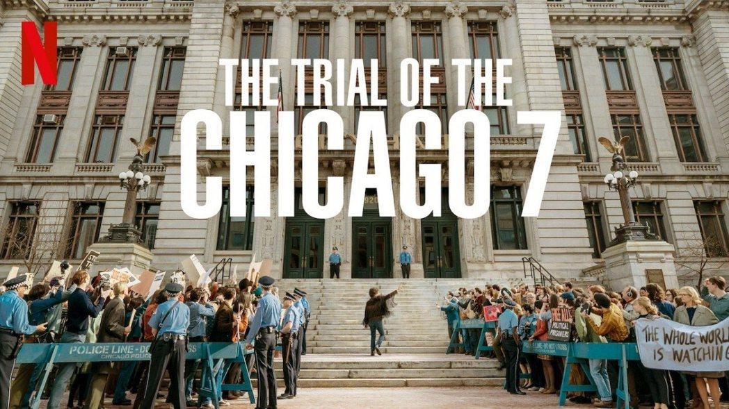 《芝加哥七人案:驚世審判》海報。 圖/IMDb