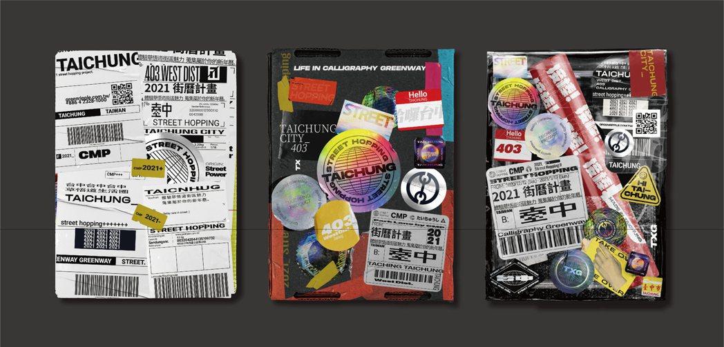 三款街曆封面隨機附贈於配件包。 圖/勤美集團提供