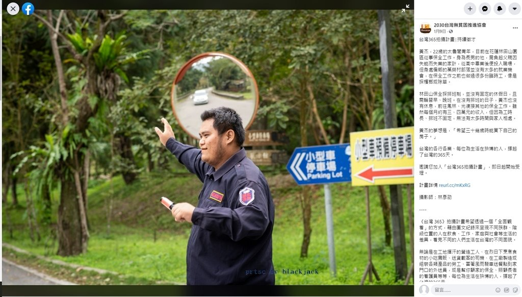 本照片引自 2030台灣無貧困推進協會