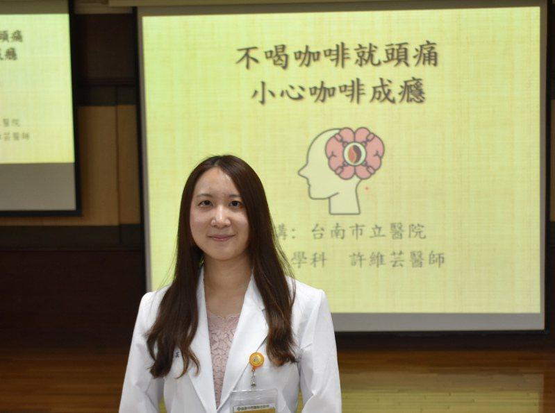 台南市立醫院家醫科許維芸醫師。圖/台南市立醫院提供
