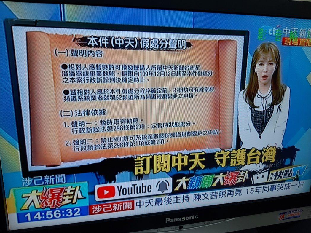 中天主播馬千惠主持「大新聞大爆掛」。圖/翻攝自中天新聞