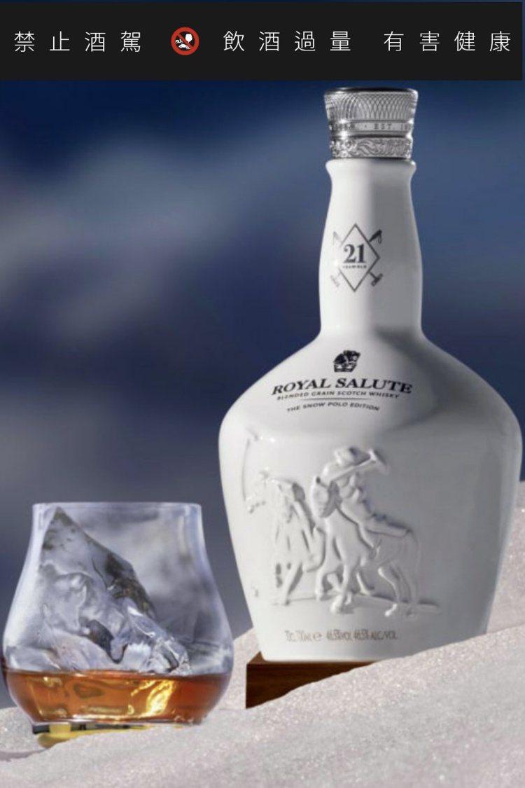 皇家禮炮馬球系列第三代「雪地馬球Snow Polo」,是蘇格蘭調和穀物(Blen...