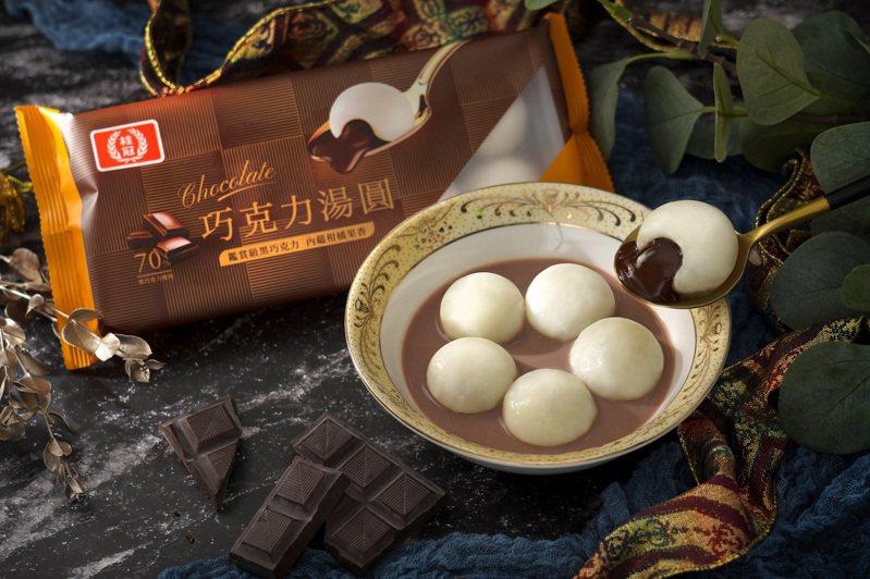 桂冠巧克力湯圓。圖/桂冠提供