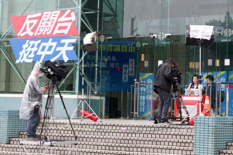 國家通訊傳播委員會(NCC)決議對中天新聞台不予換照。中天不服,聲請假處分,昨遭台北高等行政法院駁回,中天新聞台隨即在公司門口開直播。記者胡經周/攝影