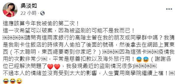 吳淡如臉書發文表示自己的信用卡遭盜刷。圖/擷自臉書。