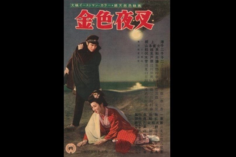 《金色夜叉》之所以成為經典,是戲劇與電影的不斷演繹,維持其經典地位。圖為1954年版《金色夜叉》。 圖/IMDb