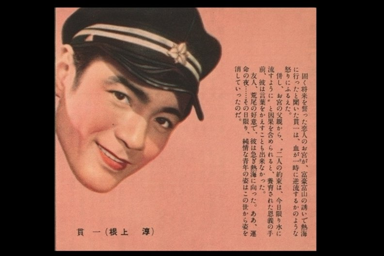 1954年版的電影《金色夜叉》男主角間貫一。 圖/IMDb