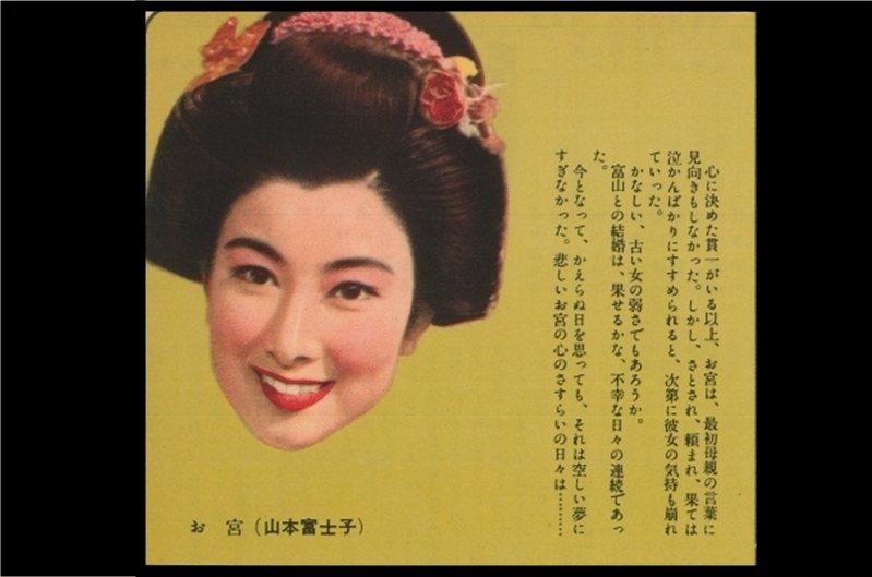 1954年版的電影《金色夜叉》女主角阿宮。 圖/IMDb