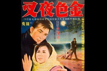 《金色夜叉》的台灣之旅(下):日本名著本土化?戰後台語電影的改編