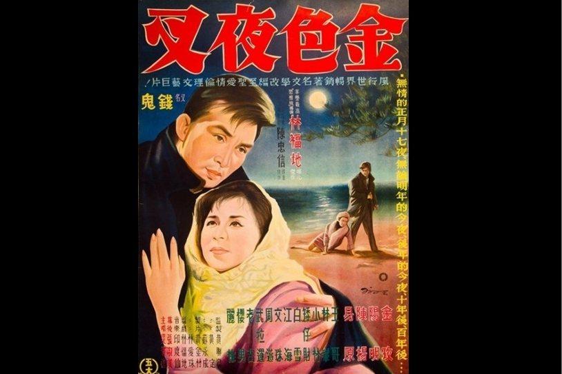 林福地導演的1964版台語電影《金色夜叉》。 圖/維基共享
