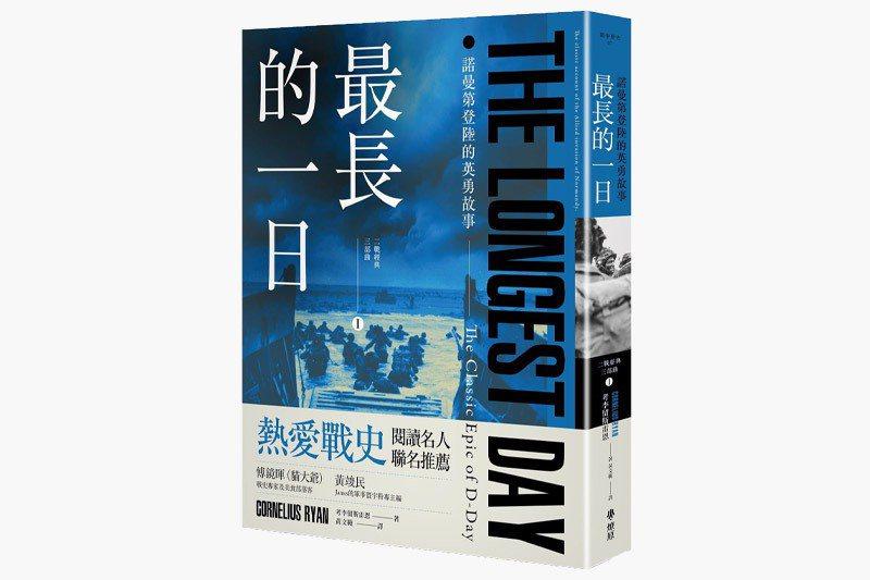 《最長的一日》書封。 圖/燎原出版提供