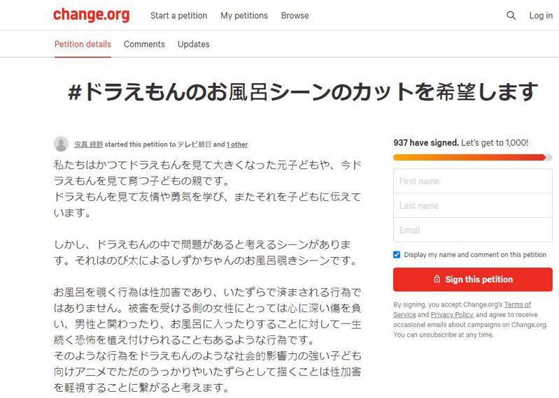 网友发起连署,希望朝日新闻电视台和制作动画公司,能够删除静香洗澡的画面。图翻摄自连署网站change.org(photo:UDN)